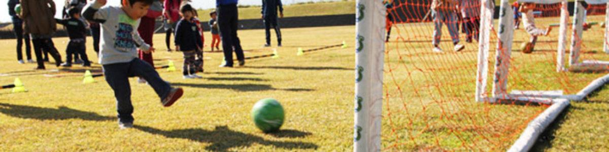親子サッカー教室 毎月一回開催中!