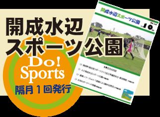 開成水辺スポーツ公園 広報誌