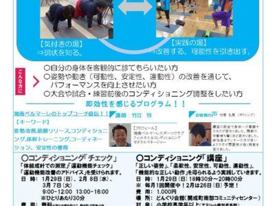 コンディショニングチェック・コンディショニング講座お申込み受付中!