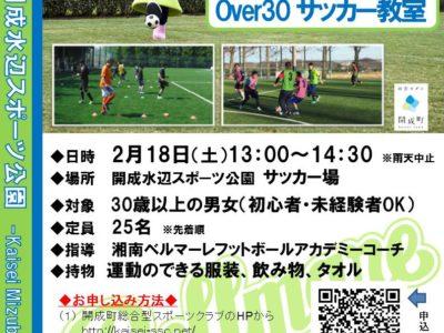 湘南ベルマーレ over30サッカー教室お申込み募集中!