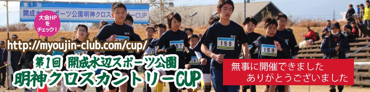 第1回 開成水辺スポーツ公園明神クロスカントリーCUP 2017年1月7日(土) 開催しました