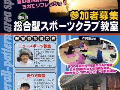 平成29年8月のスポーツ教室
