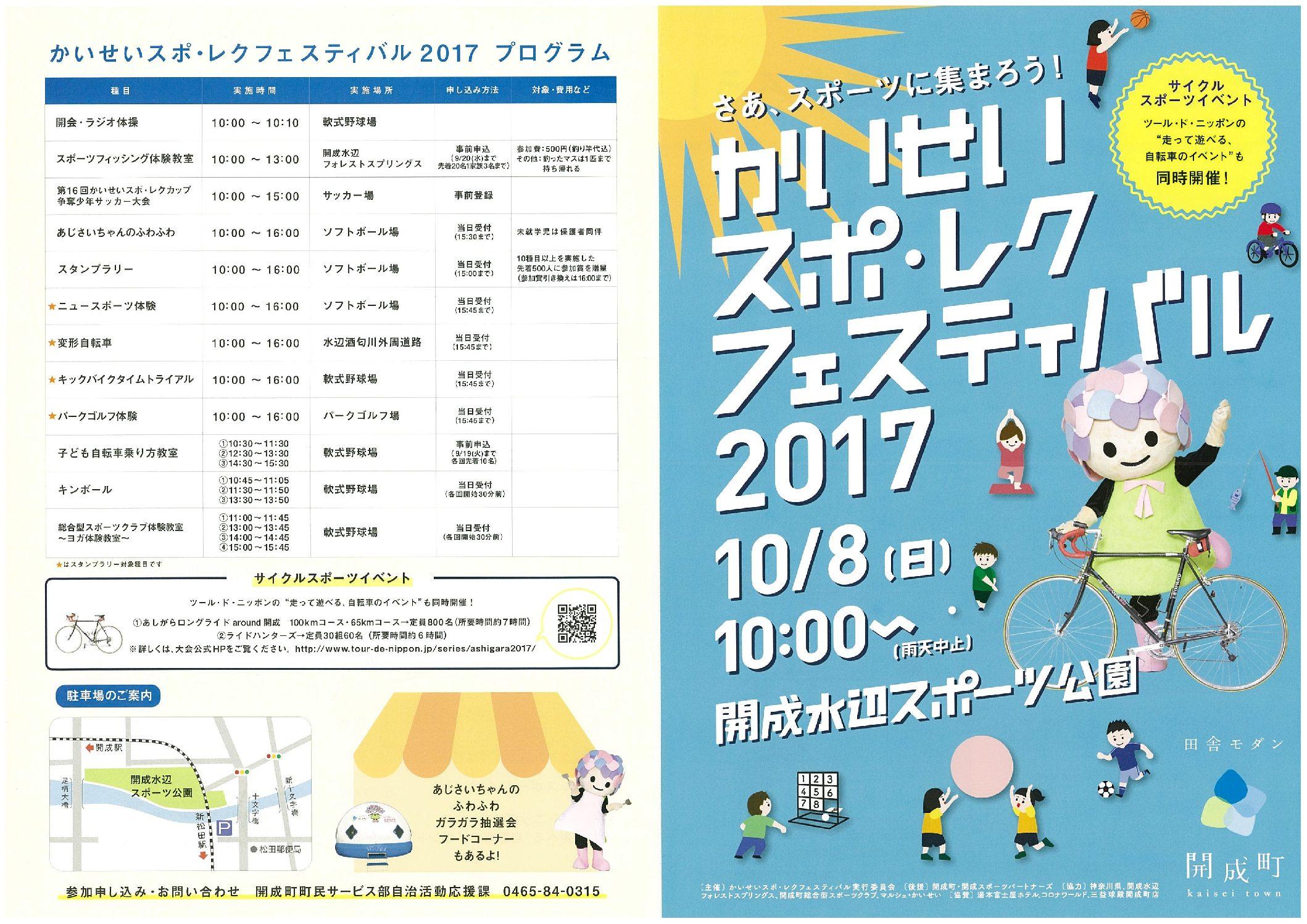 10月8日(日)は、かいせいスポ・レクフェスティバル2017が行われますよ!