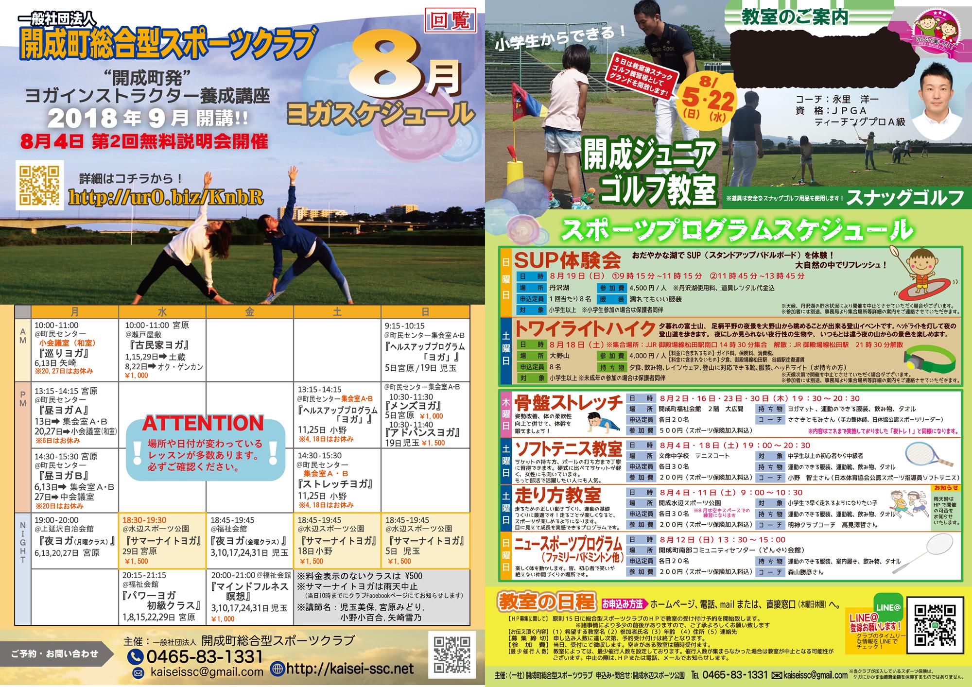 平成30年8月のスポーツ教室