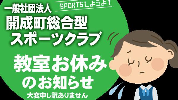 6/27 走り方教室中止のお知らせ